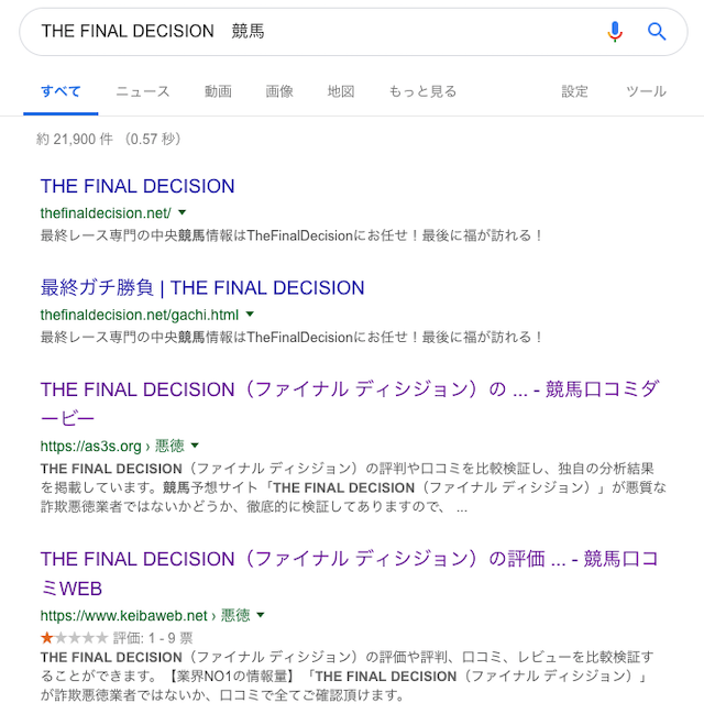 THE FINAL DECISION4