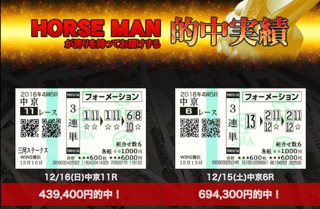 horseman004