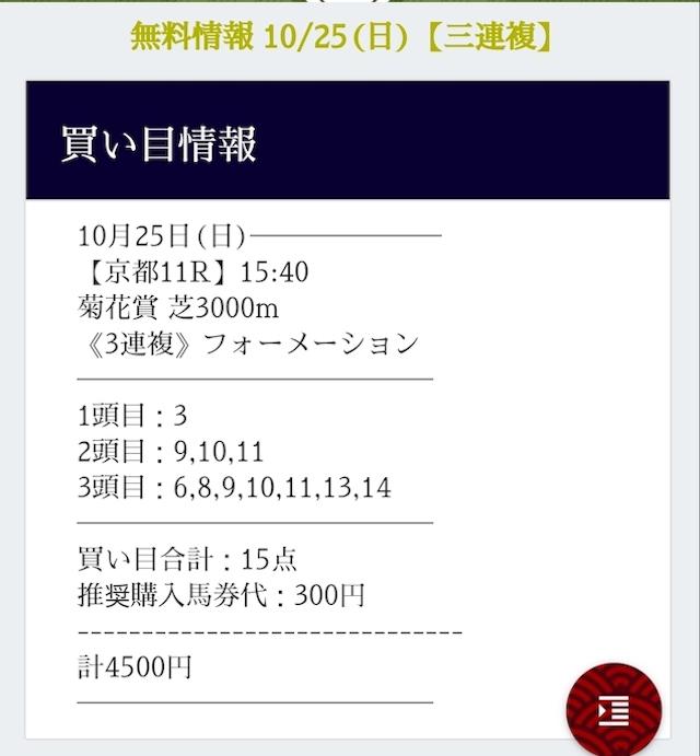 無料情報10月25日_1◯