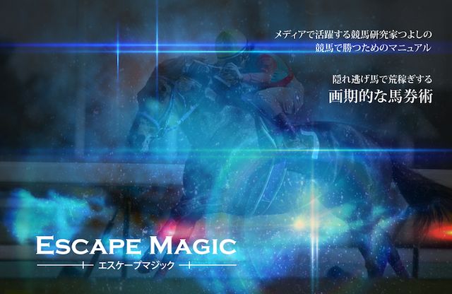 ESCAPEMAGIC2
