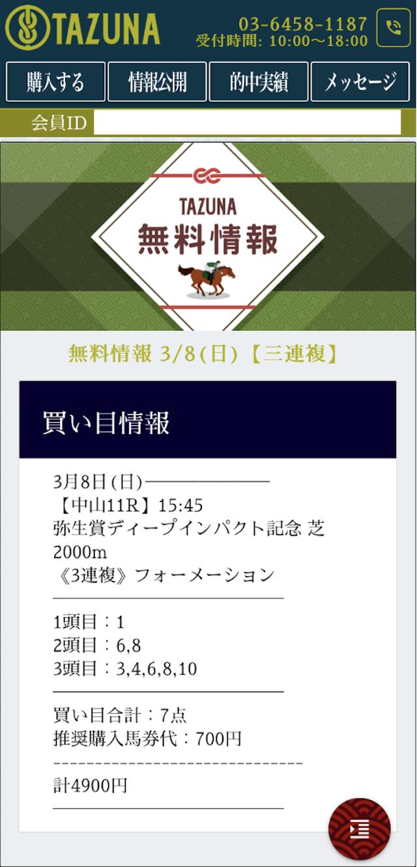 tazuna0308