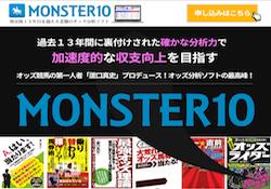 MONSTER_thumbnail