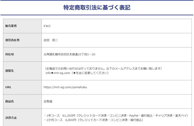 yomahuku9876543