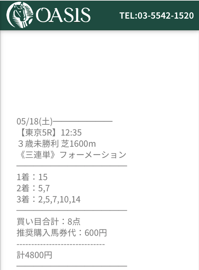 oasis_02_0518[超]投資競馬理論