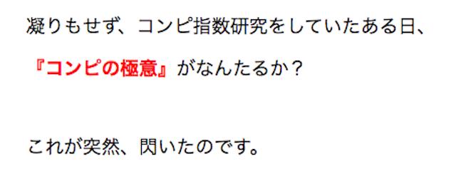 konpinogokui_4