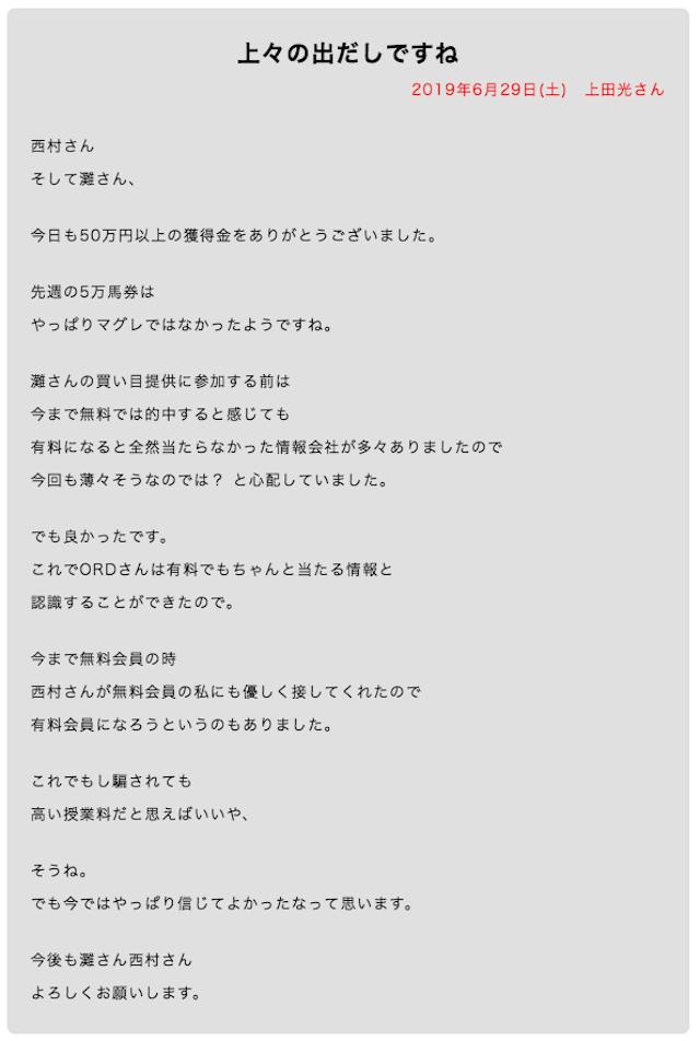 2019daigyakuten_3