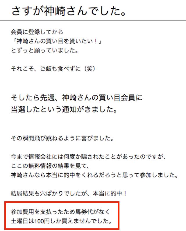 eri-tokeiba_3