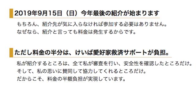 keibaakouka_5