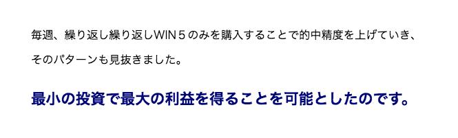 win5_2