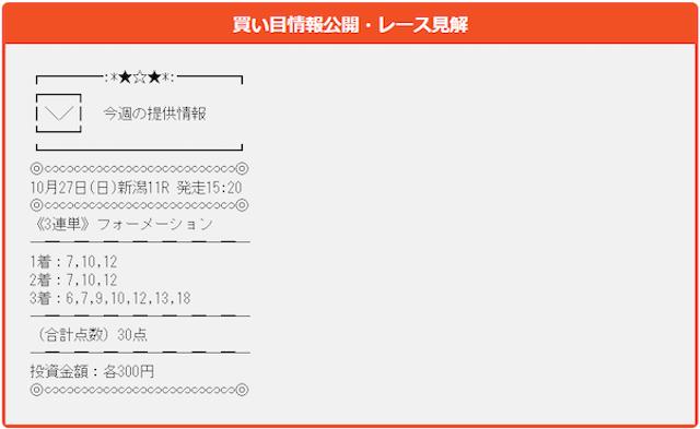 うまライブの有料予想2019年11月27日の買い目画像