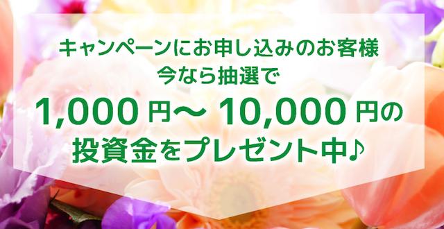 コース_キャンペーン
