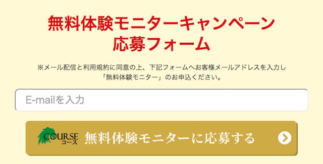 コース_キャンペーン応募フォーム