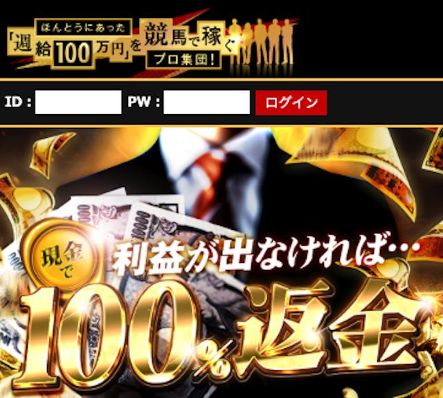 ほんとにあった「週給100万円」を競馬で稼ぐプロ集団!のトップページ画像