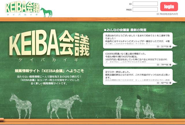 keiba会議トップページ
