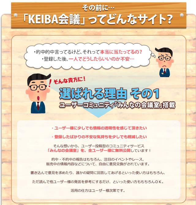 KEIBA会議について