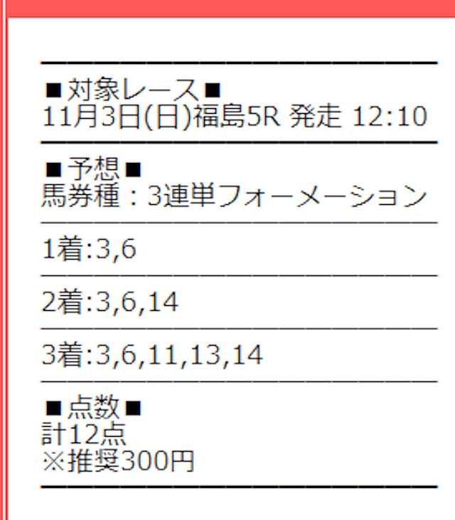 keibakaigi104