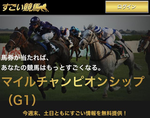 すごい競馬のトップページの画像
