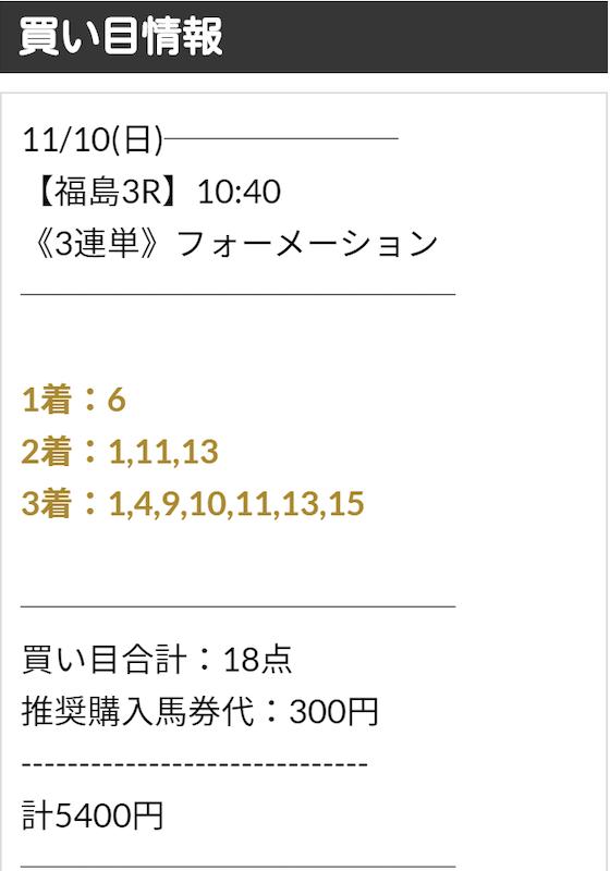 ユニコーンの有料予想2019年11月10日福島3レースの買い目画像
