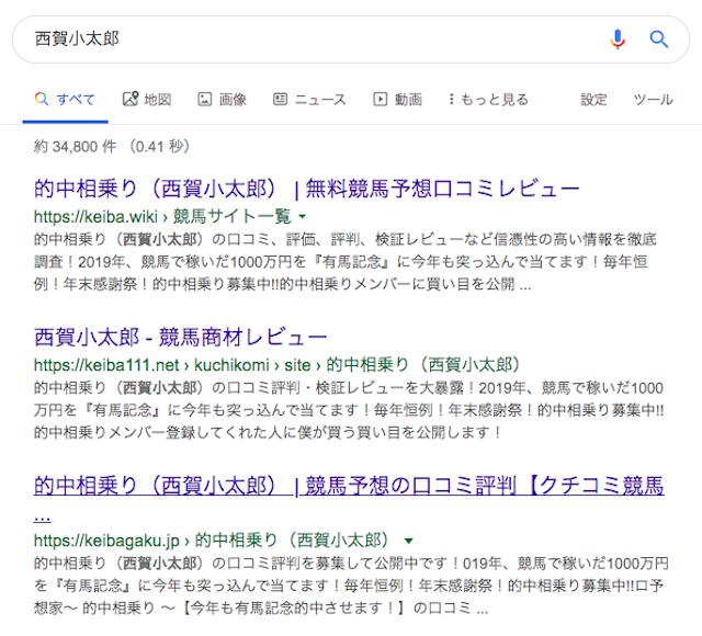 的中相乗り_Google検索結果