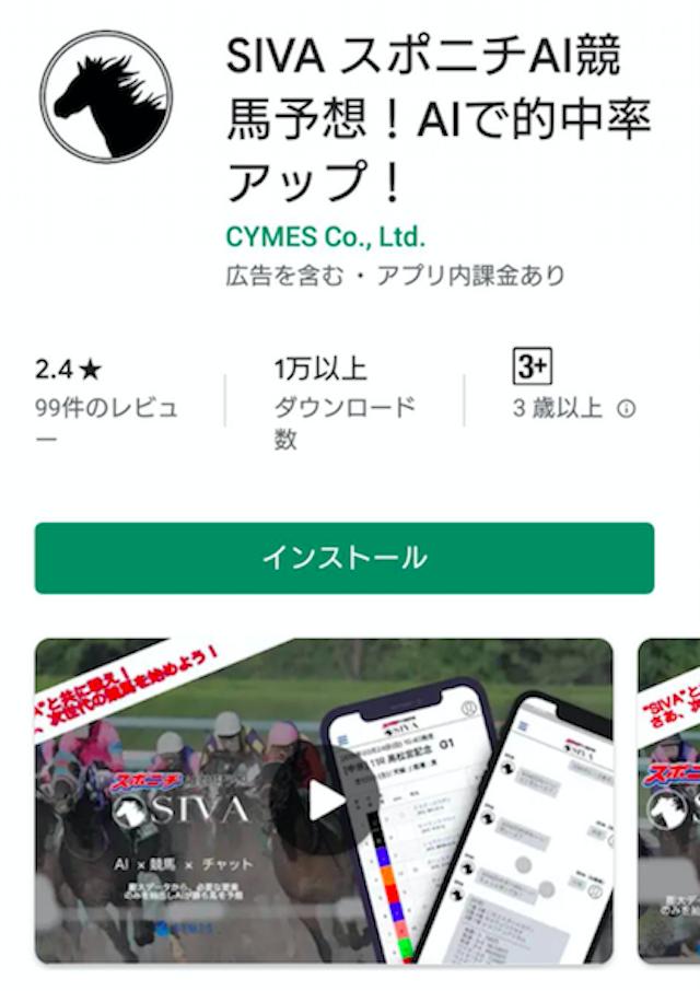 シヴァ_アプリ