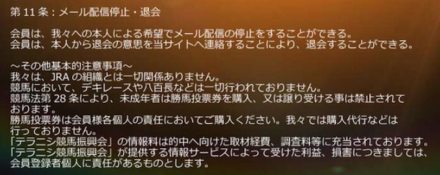 teranishi-keiba_0004