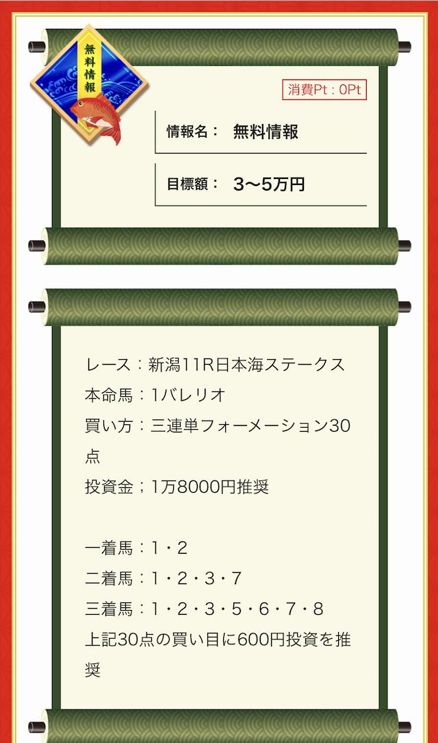うま屋総本家の無料予想2019年8月17日の買い目画像