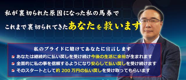 山崎馬券会_トップページ