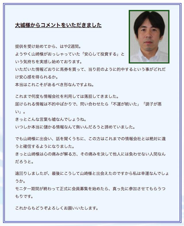 山崎馬券会_口コミ