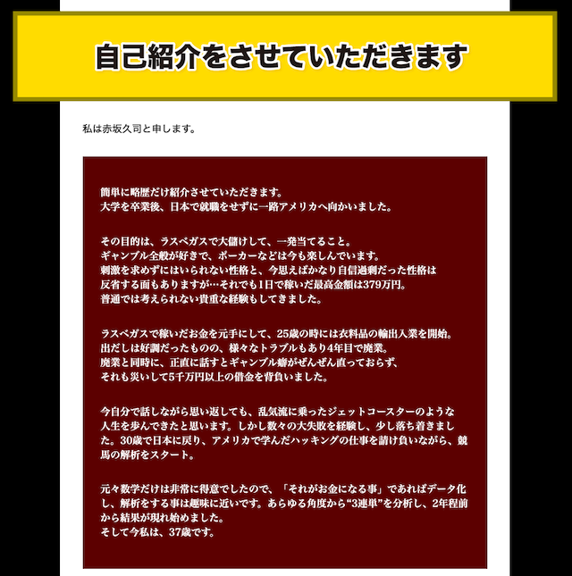 赤坂久司の自己紹介