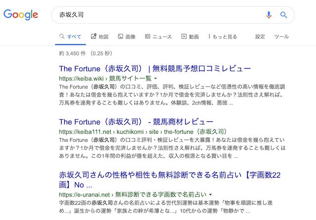 赤坂久司のGoogle検索結果