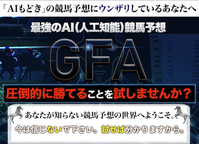 GFA トップページ