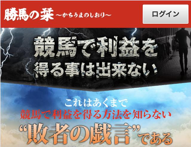 勝馬の栞のトップページ画像