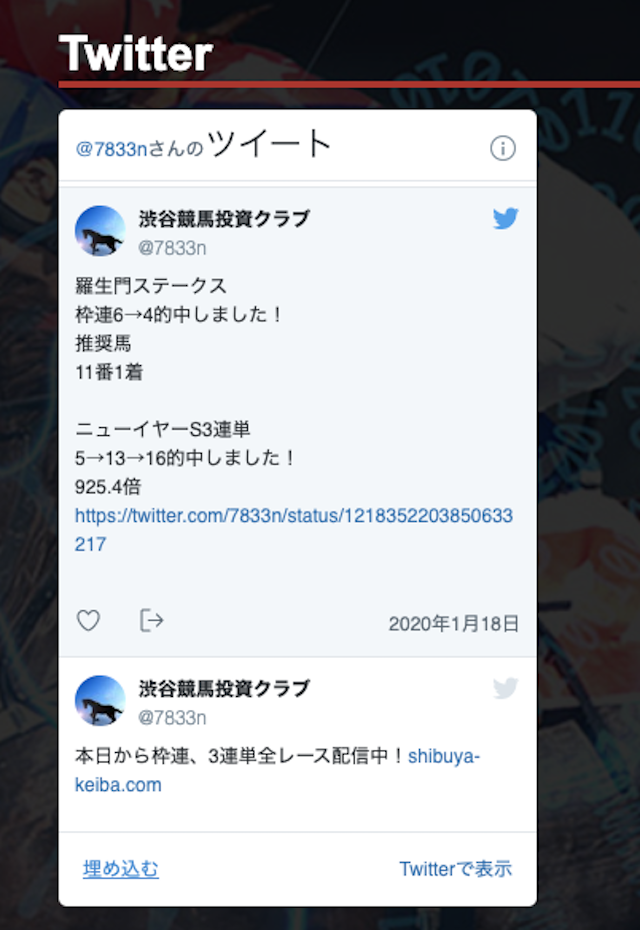 渋谷競馬投資クラブ Twitter画像