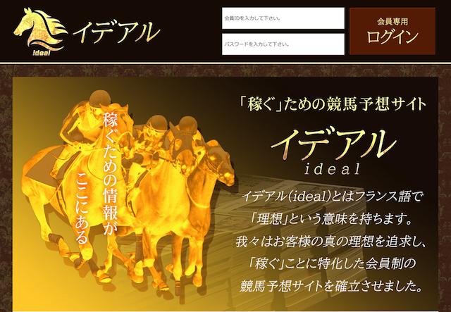イデアルのトップページ画像