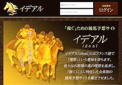 競馬予想サイト うまラボ