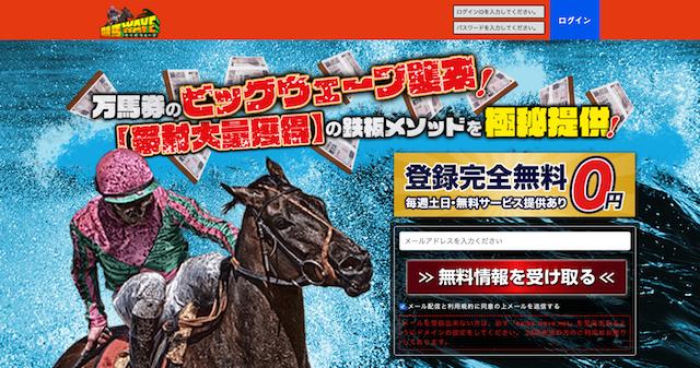 競馬ウェーブのトップページ画像