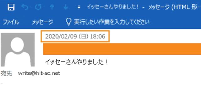 見本版の買い目で200万円 メールアップ画像