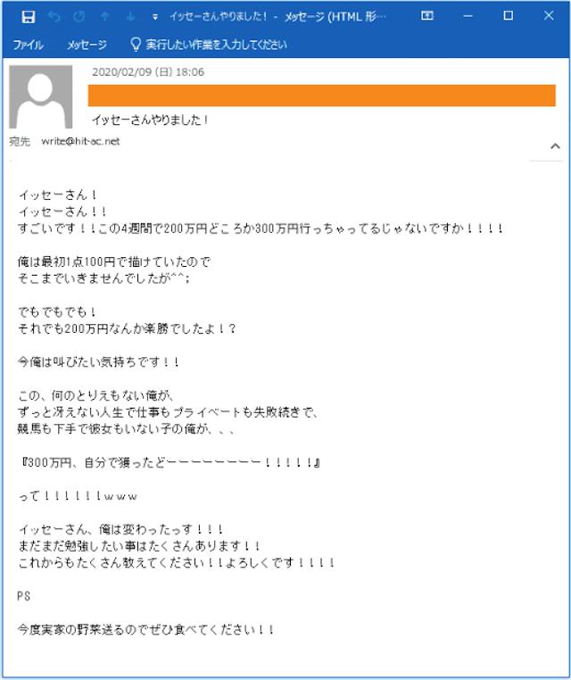 見本版の買い目で200万円 会員の声