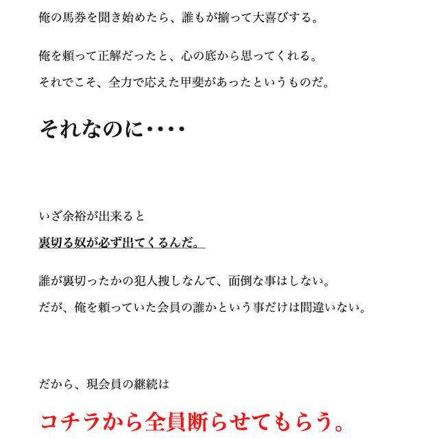 miya-keiba0003
