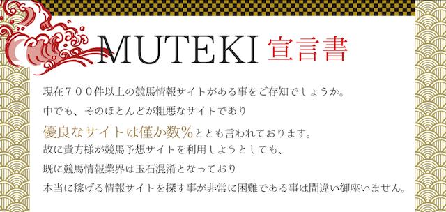 mutekiという競馬予想サイトについて