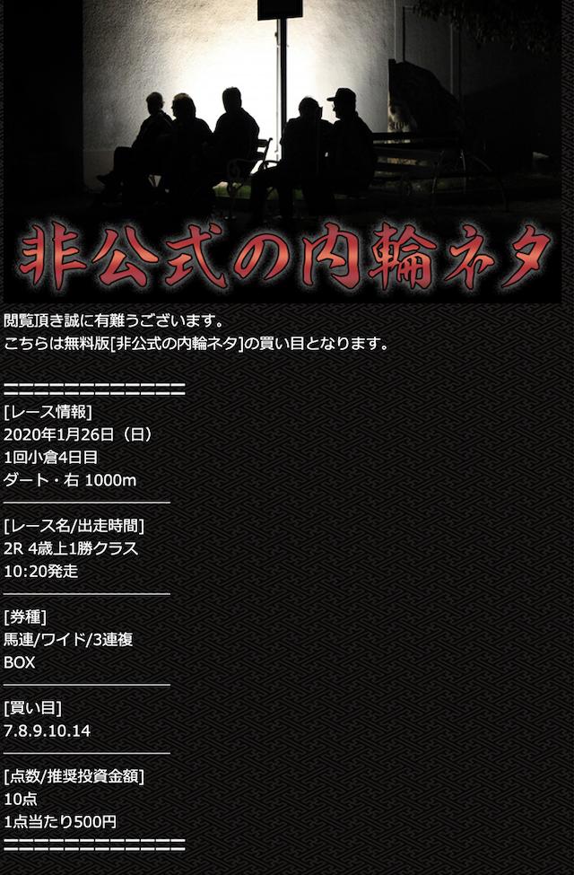 MUTEKI 無料予想0126