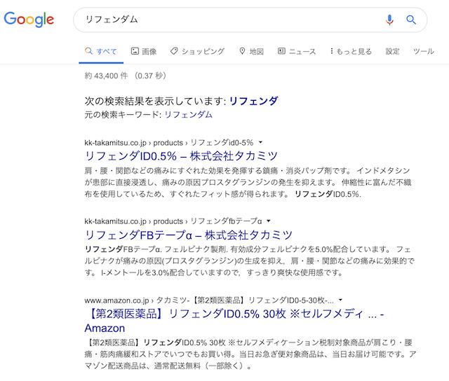リフェンダムのGoogle検索結果