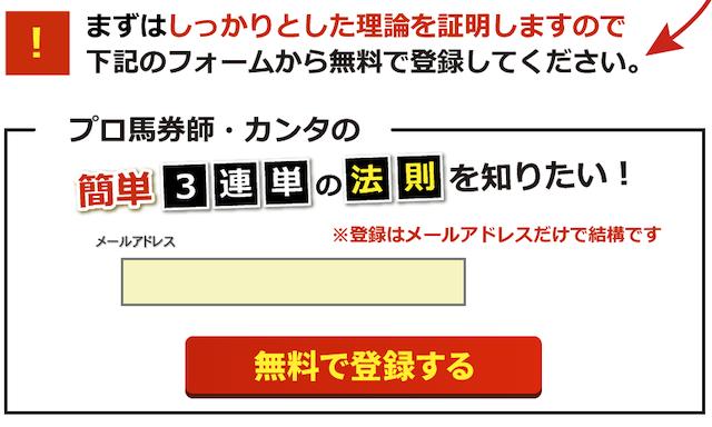 カンタの3連単 登録フォーム