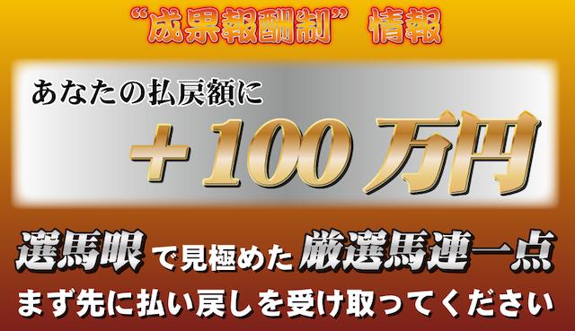 倉田・魂の馬券 トップページ画像