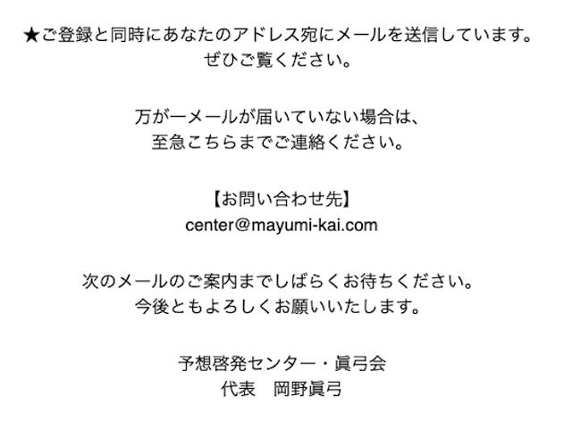 mayumi-kai4