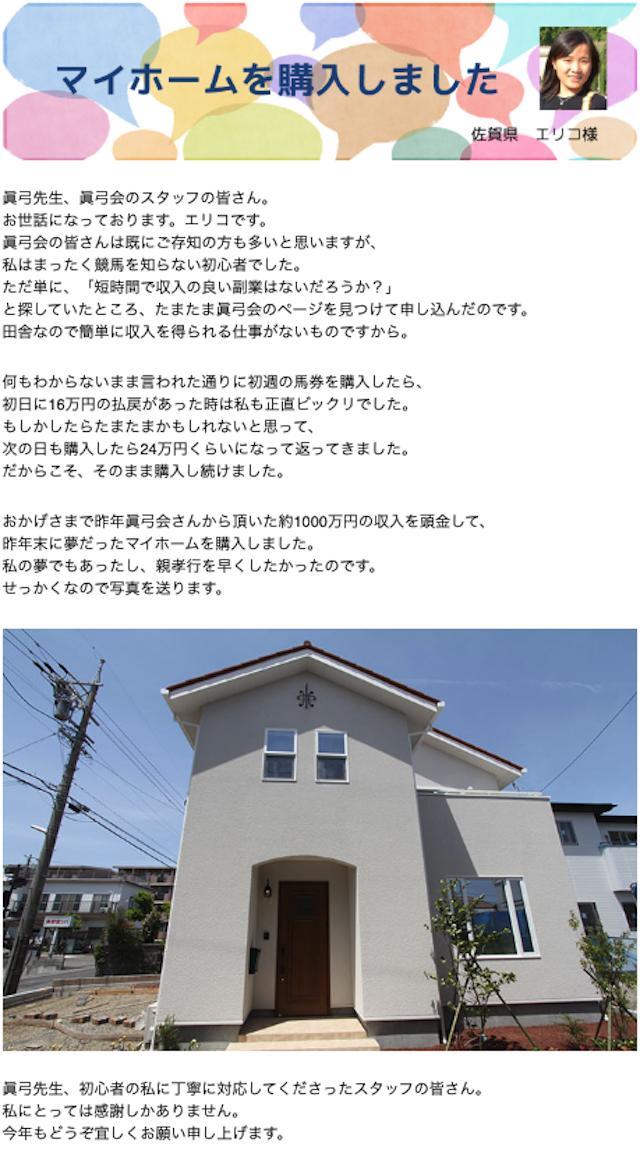 予想啓発センター(眞弓会) 口コミ