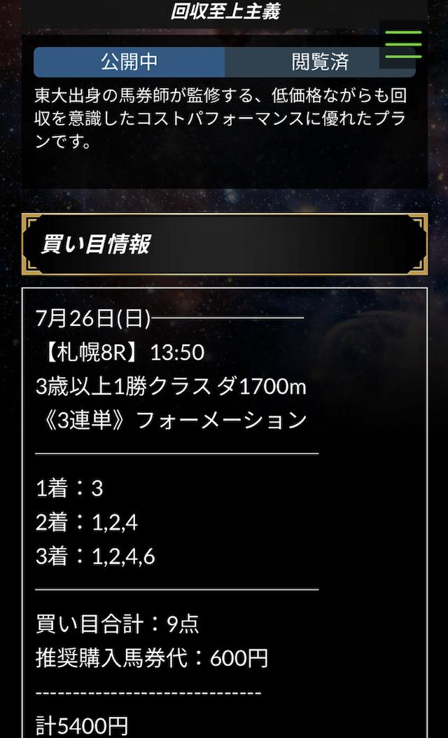HORIZON_07_0726回収至上主義【安価】