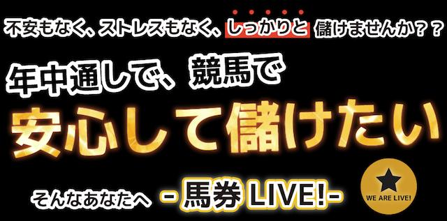 馬券LIVE トップページ画像