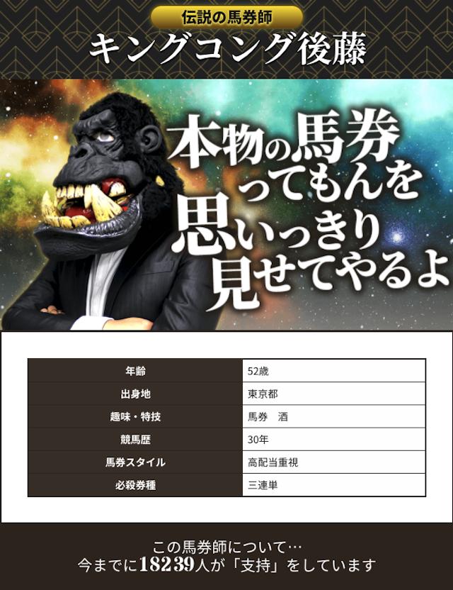 UMA 馬券師紹