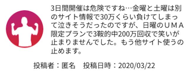 UMA 口コミ画像